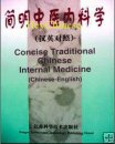 eBook: Concise Traditional Chinese Internal Medicine