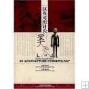eBook: Chinese-English Edition of Acupuncture Cosmetology