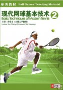 Basic Techniques of Modern Tennis 2