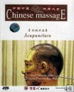 Acupuncture DVD, Traditional Chinese Medicine, English Subtitled