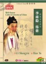 well-known cultural literates of China-Li Shangyin Han Yu