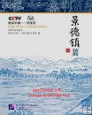 Happy China - Leaning Chinese: Jing De Zhen, 1 Book + 1 DVD, CCTV