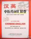 A Concise Chinese-English Dictionary of Chinese Medicine