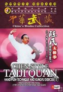 Chen-style taiji Quan Hand-push Technique and kungfu Exercise(II)