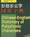 A Chinese--English Dictionary of Polyphonic Characters