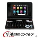 BESTA CD-780+: English - Chinese Electronic Dictionary