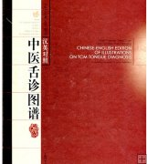 eBook: Chinese-English of Illustrations on TCM Tongue Diagnosis