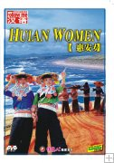 Voyage of Ocean China-Huian Women