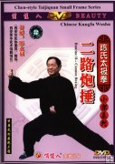 Chen-style Taijiquan Routine II-- Cannon Boxing