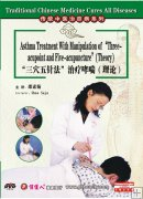 Asthma Treatment With Manipulation Three-acupoint and Five-acupuncture Theory