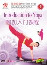 GUO JIAN YOGA-Introduction to Yoga