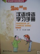 A Handbook of Chinese Idioms, Beijing University Press