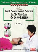 Chinese Medicine Cures All Diseases-Health Preservation and Protection For The Whole Body