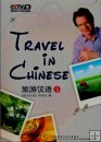 Travel in Chinese, Vol.5, CCTV Program, Dashan, AKA Mark Rowswell