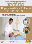 Alopecia Areata And Toothache,Chinese Massage DVD, English Subtitled