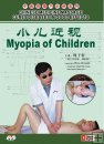CHINESE MEDICINE MASSAGE CURES DISEASES IN GOOD EFFECTS-Myopia of Children