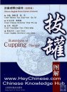 Illustrations of Cupping Therapy, Chinese-English