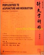 eBook:Perplexities to Acupuncture & Moxibustion, Chinese-English