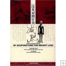 eBook: Chinese-English Edition of Acupuncture for the Weight Loss