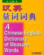 A Chinese-English Dictionary of Measure Words, Learn MANDARIN