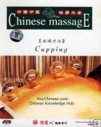 Cupping - Chinese Massage DVD Series, English Subtitled