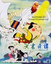 Secrets of the Heavenly Book, Chinese Animation, 1 DVD