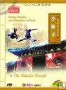famous temples and monasteries in China-The Shaolin Temple