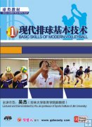 Ball Games' Teaching Mat Basic Skills of Modern volleyball Episode One