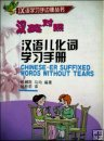 Chinese-Er Suffixed Words without Tears,Beijing University Press