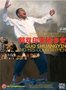 Guo Shuangyin and his countrymen(Drama)