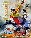 Monkey King Subdued the Evil, Chinese Animation, 1 DVD