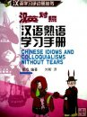 Learn Chinese Idioms & Colloquialisms, Beijing University Press