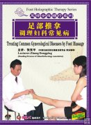 Foot Holographic Therapy Series-Treating Common Gynecological Diseases by Foot Massage