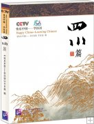 Happy China - Leaning Chinese: SICHUAN, 1 Book + 1 DVD, CCTV