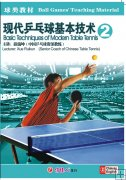 Basic Techniques of Modern Table Tennis II