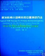 Typical TCM Therapy for Primary Glomerulonephritis