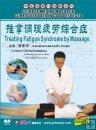 CHINESE MEDICINE MASSAGE CURES DISEASES-Treating Fatigue Syndrome by Massage
