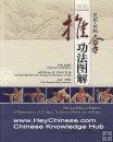 eBook: Illustrations of Chinese Traditional Exercises in Tuina
