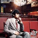 Jay Chou: You Can Hear It, Lyrics in Chinese, English & Pinyin