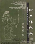 eBook: Surgery of Traditional Chinese Medicine, Chinese-English