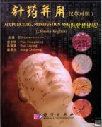 Acupuncture, Moxibustion and Herb Therapy, Chinese & English