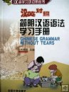 Chinese Grammar without Tears, Beijing University Press