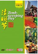 Chinese Festival-Tomb-sweeping Day