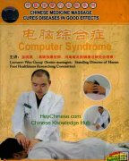 Computer Syndrome, Chinese Medicine Cure Disease DVD