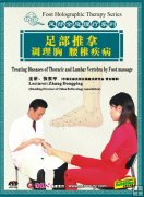 Foot Holographic Therapy Series-Treating Diseases of Thoracic and Lumbar Vertebra by Foot massage