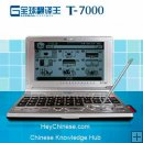 BESTA T-7000: English-Chinese electronic Translator & Dictionary