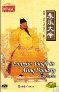 ETERNAL EMPEROR-Emperor Yongle in Ming Dynasty
