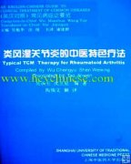 Typical TCM Therapy for Rheumatoid Arthritis, Chinese-English
