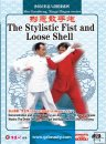 Sha Guozheng, Xingyi Bagua series-The Stylistic Fist and Loose Shell