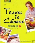 Travel in Chinese, Entire Set, Vol.1-5, 5 Books + 10 DVDs, CCTV Program